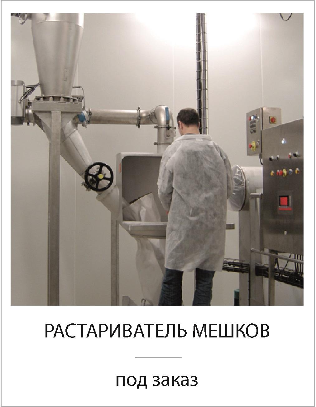 RASTARIVATEL_MEShKOV_pod_zakaz.jpg